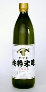 純粋米酢 (900ml)