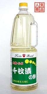 千枚漬の酢 (1800ml)