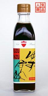ゆずぽん酢 (300ml)