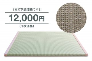 置き畳-ユニット畳-『癒草mat』ベージュ