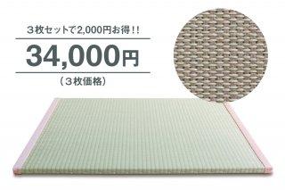 置き畳-ユニット畳-『癒草mat』 3枚セット  ベージュ