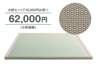 置き畳-ユニット畳-『癒草mat』 6枚セット ベージュ