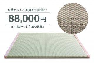 置き畳-ユニット畳-『癒草mat』 4,5帖9枚セット ベージュ