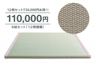 置き畳-ユニット畳-『癒草mat』 6帖12枚セット ベージュ