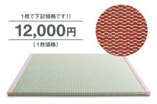 置き畳-ユニット畳-『癒草mat』 オレンジ