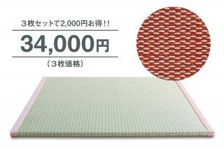 置き畳-ユニット畳-『癒草mat』 3枚セット  オレンジ