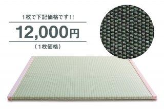 置き畳-ユニット畳-『癒草mat』 エバーグリーン