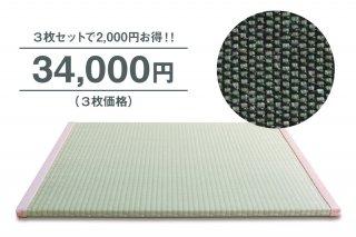 置き畳-ユニット畳-『癒草mat』 3枚セット  エバーグリーン