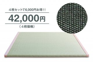 置き畳-ユニット畳-『癒草mat』 4枚セット エバーグリーン