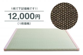 置き畳-ユニット畳-『癒草mat』 亜麻色