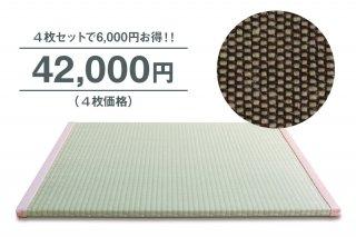 置き畳-ユニット畳-『癒草mat』 4枚セット 亜麻色