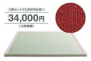置き畳-ユニット畳-『癒草mat』 3枚セット  ダークレッド