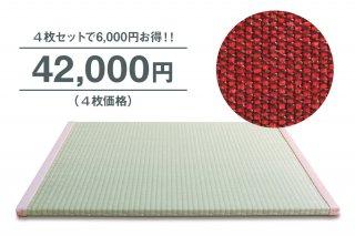 置き畳-ユニット畳-『癒草mat』 4枚セット ダークレッド