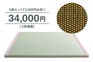 置き畳-ユニット畳-『癒草mat』 3枚セット  ダークイエロー