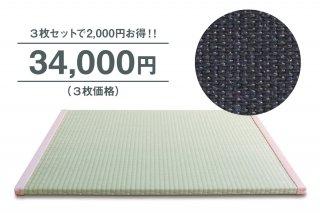 置き畳-ユニット畳-『癒草mat』 3枚セット  ミッドナイトブルー
