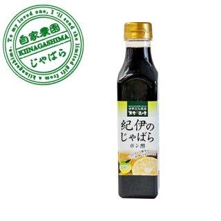 自家農園でとれた「紀伊のじゃばらポン酢醤油」