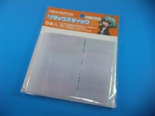 ハイキューパーツ リタックスティック 5本入り(紙ヤスリ用当て木)