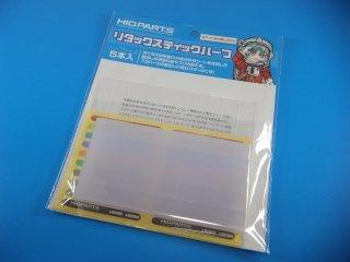 ハイキューパーツ リタックスティックハーフ 5本入り(紙ヤスリ用当て木)