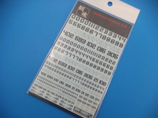 海魂・鋼魂 ナンバーデカール 1 グレー AW-080