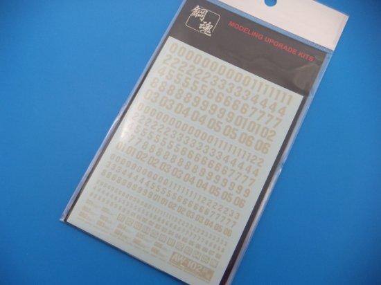 海魂・鋼魂 ナンバーデカール 3 ホワイト AW-102