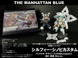 THE MANHATTAN BLUE デスクトップアーミー シルフィー・シノビカスタム(カラーレジンキャストキット)