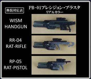 THE MANHATTAN BLUE メガミデバイス WISM ハンドガン 拡張武器 リアルカラー 各種