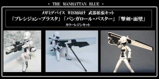 THE MANHATTAN BLUE メガミデバイス WISM ハンドガン 拡張武器 ノーマルカラー 各種