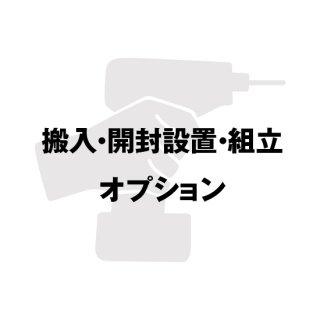 ※大型家具の沖縄・離島発送時は対応不可※搬入・開封設置・組立をご希望の方は、ご注文の商品と一緒にカートに入れてください