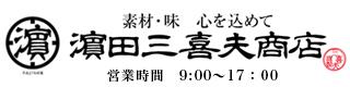 濱田三喜夫商店|カンパチ・鹿児島のおいしい手作りおかずの通販