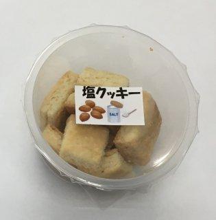 塩味クッキー