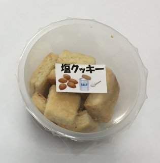 塩クッキー10%OFF