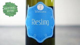 [1500] Oltrepo Pavese Riesling Frizzante 2017 La Travaglina / オルトレポ・パヴェーゼ・リースリング 2017 ラ・トラヴァリーナ