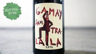 [2475] Gamay Sans Tralala Touraine 2016 Domaine de la Garreliere  / ガメイ サン・トラララ トゥーレーヌ 2016