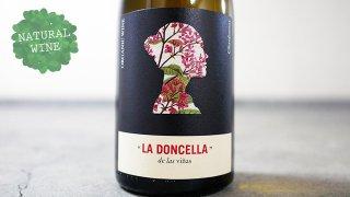 [1485] La Doncella Chardonnay 2016 Bodegas Familia Conesa / ラ・ドンセラ・シャルドネ 2017 ボデガス・ファミリア・コネサ