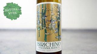 [2250] Malvasia Bianca 2015 BIRICHINO / マルヴァジア・ビアンカ 2015 ビリキーノ