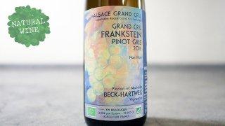 """[3100] Pinot Gris Grand cru """"Frankstein"""" 2016 Florian Beck-Hertweg / ピノグリ・グラン・クリュ""""フランクシュタイン"""" 2016"""
