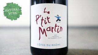 [1800] Cotes du Rhone Le Petit Martin 2016 Dom de l'Oratoire Saint Martin / ローヌ ル・プティ・マルタン 2016