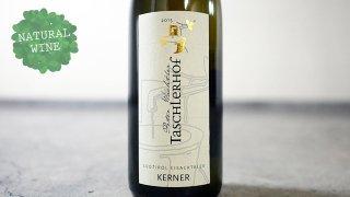 [2175] Kerner 2015 Taschlerhof / ケルナー 2015 タシュレルホフ