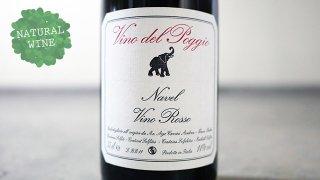 [3375] Vino del Poggio Navel 2011 Andrea Cervini / ヴィーノ・デル・ポッジョ ナヴェル 2011 アンドレア・チェルヴィーニ