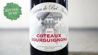 [2100] Coteaux Bourguignons 2015 Chateau de Bel Avenir / コトー・ブルギニヨン 2015 シャトー・ド・ベル・アヴニール