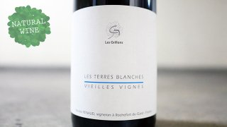 [3120] Les Terres Blanches V.V. 2016 Le Clos des Grillons / レ・テール・ブランシュV.V. 2016 ル・クロ・デ・グリヨン