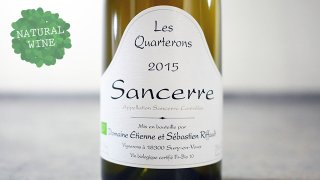[2800] Les Quarterons 2015 Sebastien Riffault /  レ・カルトロン 2015 セバスチャン・リフォー