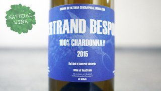 [3500] Chardonnay 2015 Bertrand Bespoke / シャルドネ 2015 ベルトラン・ビスポーク