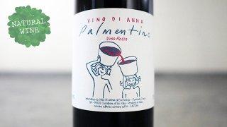 [2570] PALMENTINO ROSSO 2016 VINO DI ANNA / パルメンティーノ・ロッソ 2016 ヴィーノ・ディ・アンナ