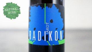 [3040] Jakot 2009 Radikon / ヤーコット 2009 ラディコン