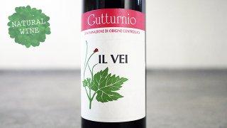[1400] Gutturnio 2015 Il Vei / グットゥルニオ 2016 イル・ヴェイ
