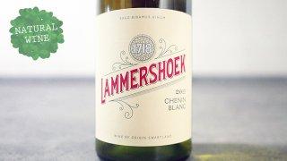 [2850] Lammershoek Chenin Blanc 2013 Lammershoek / ラムズフック・シュナンブラン 2013 ラムズフック