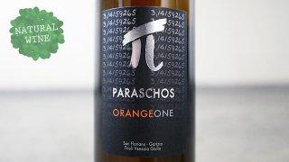 [3600] ORANGE ONE 2015 PARASCHOS / オレンジ・ワン 2015 パラスコス