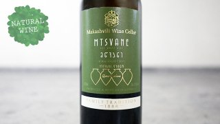 [2080] Makashivili Wine Cellar Mtsvane 2017 Vaziani Company / マカシヴィリ・ワイン・セラー ムツヴァネ 2017 ヴァジアニ・カンパニー