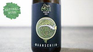 [2700] Spin CYCLE 2018 Maanschijn / スピン・サイクル 2018 ムーンシャイン
